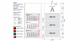 Календари 1123