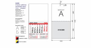 Календар 1223
