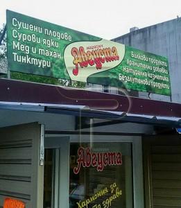 табела Варна